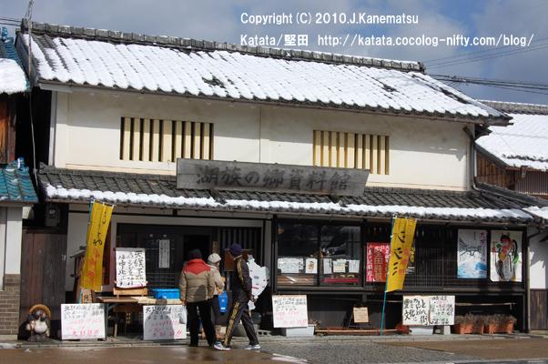 """琵琶湖シジミ販売中!(湖族の郷資料館前にて) photograph of Katata,Otsu,Shiga,Japan  Honkatata  2010.02.07 12:10""""The corbicula from Lake Biwa is under sale ( In front of the Museum of Katata )"""""""