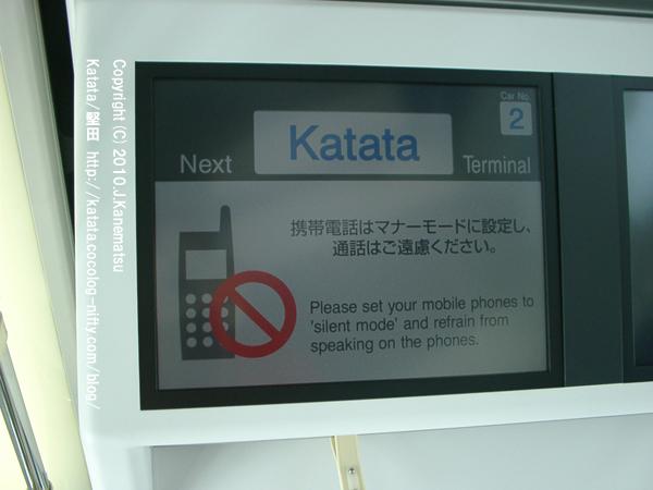 Next Katata Terminal
