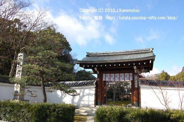 青空の下の祥瑞寺(一休和尚修養地)