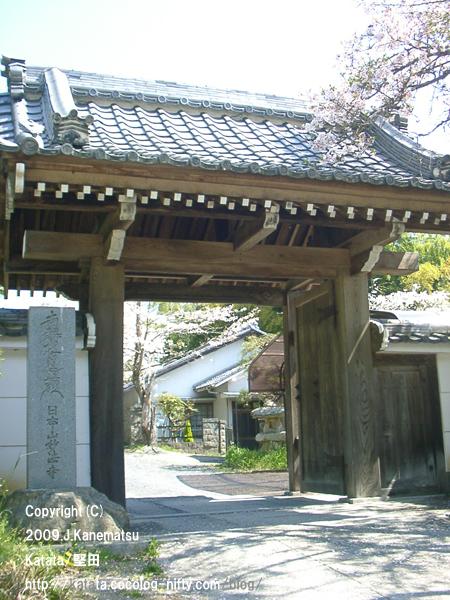妙法寺の門