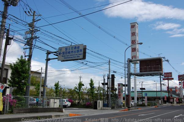 青い空。白い雲。国土交通省 堅田維持出張所。京都銀行。ココス(ファミリーレストラン)。いつもの交差点の何気ない風景です。