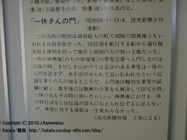 "2008.07.29 11:59 ""Kozokunosato-Siryoukan 6"""