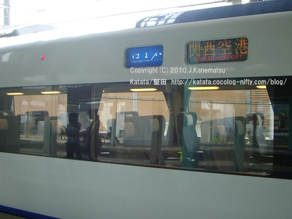 山科駅ホームに停車中の関空特急はるか