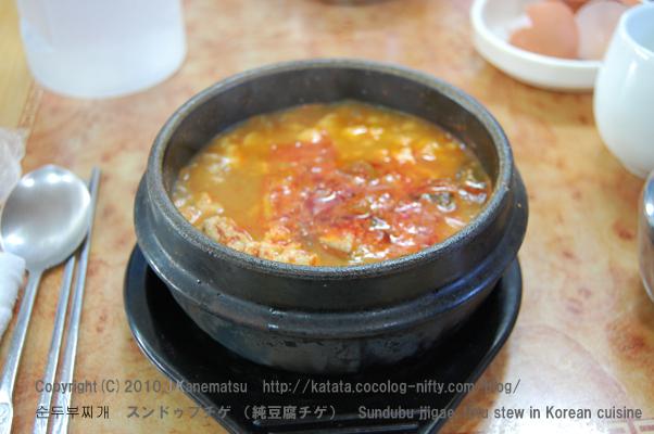 スントゥブチゲ (純豆腐チゲ)の朝食
