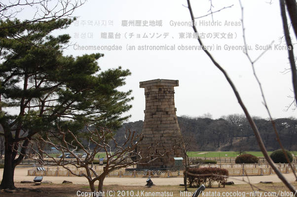 石で作られた天文台、チョムソンデ