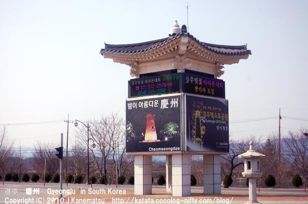 慶州の広告塔