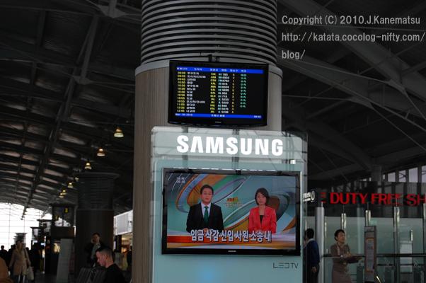 金海国際空港のターミナル、サムスン製の液晶テレビ