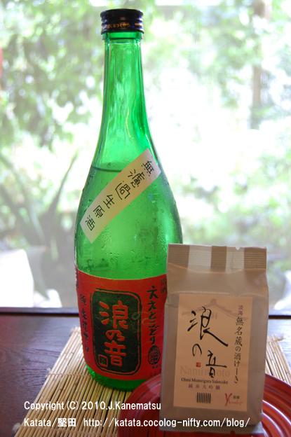 酒ケーキ・浪の音と、純米酒・浪乃音