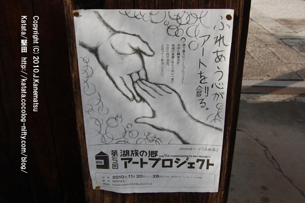 第5回湖族の郷アートプロジェクトのポスター