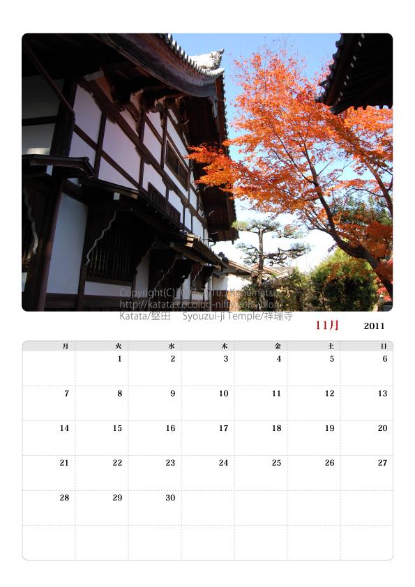 堅田の風景カレンダー2011年11月・祥瑞寺の紅葉
