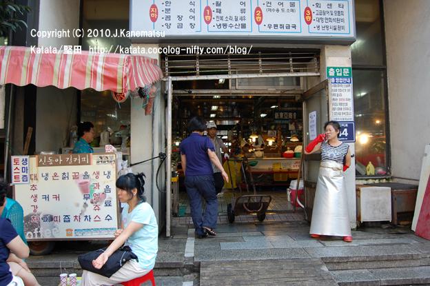 チャガルチ市場の女性(韓国 釜山)