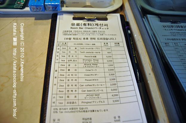 ホテルの備品の料金表(韓国 慶州コーロンホテル)