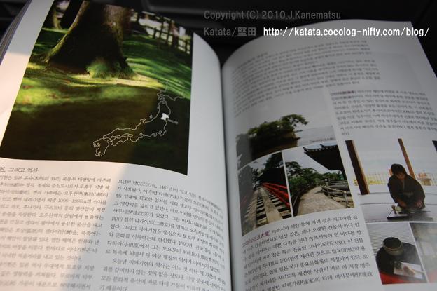 松島の写真(KTXmagazine 2010年9月号より)