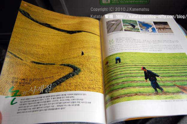 アジアの田んぼの写真(KTXmagazine 2010年9月号より)