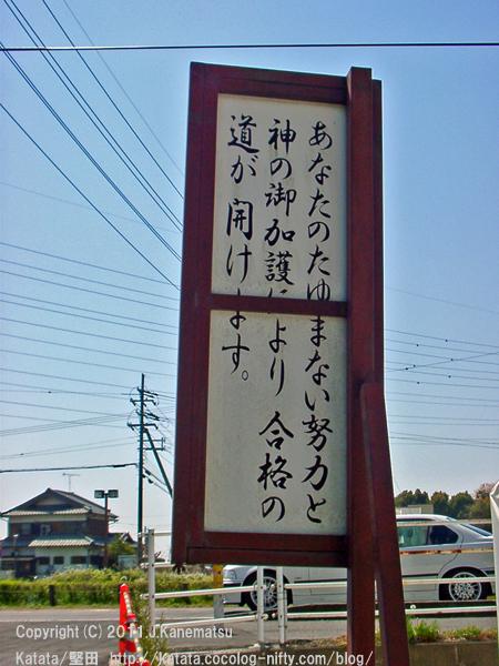 衣川天満宮参道「合格の道」