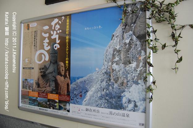 御在所岳と菰野町のポスター