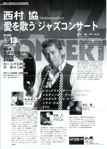 2011/3/13  西村協 愛を歌うジャズコンサートのお知らせ