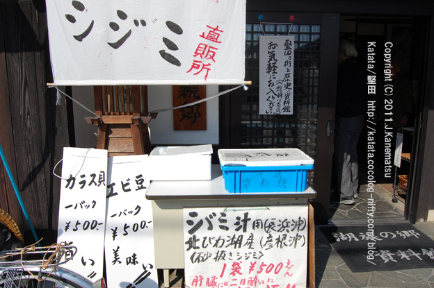琵琶湖しじみ、売ってます(湖族の郷資料館前にて)2