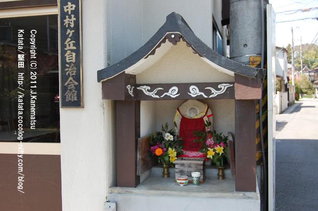中村ヶ丘自治会館前の地蔵