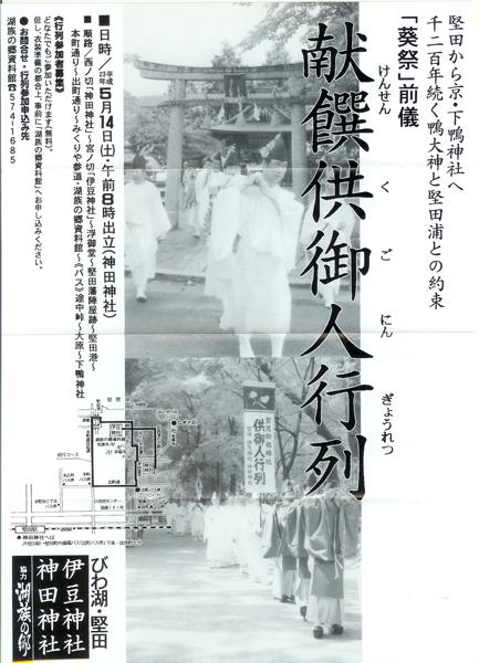 献饌供御人行列2011年ポスター