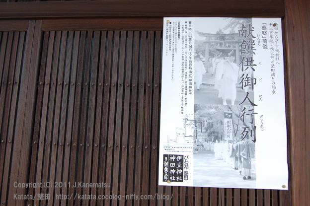 献饌供御人行列2011年度ポスター(鮒寿司 中島七郎兵衛商店前にて)