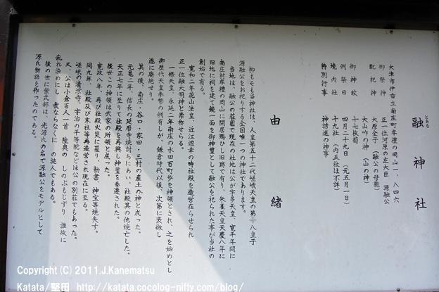 融神社由緒