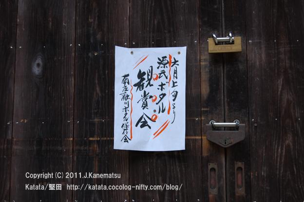 源氏ボタル観賞会(南庄融川ホタル保存会)の張り紙