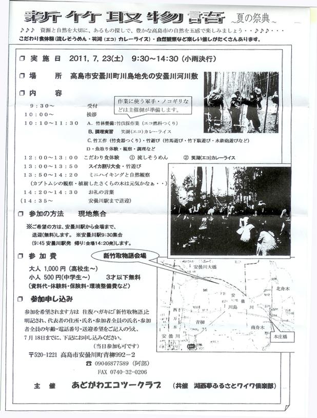 Shintaketori20110723