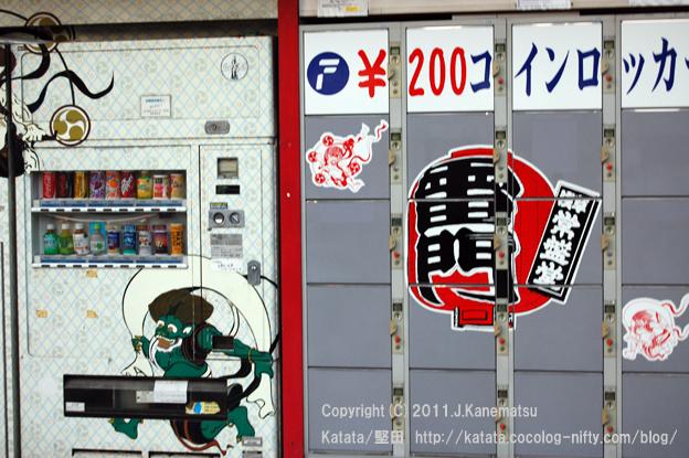 浅草の商店街でみつけたコインロッカーと自販機