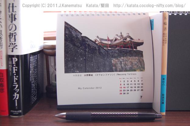 2012年7月のカレンダー(水原華城)