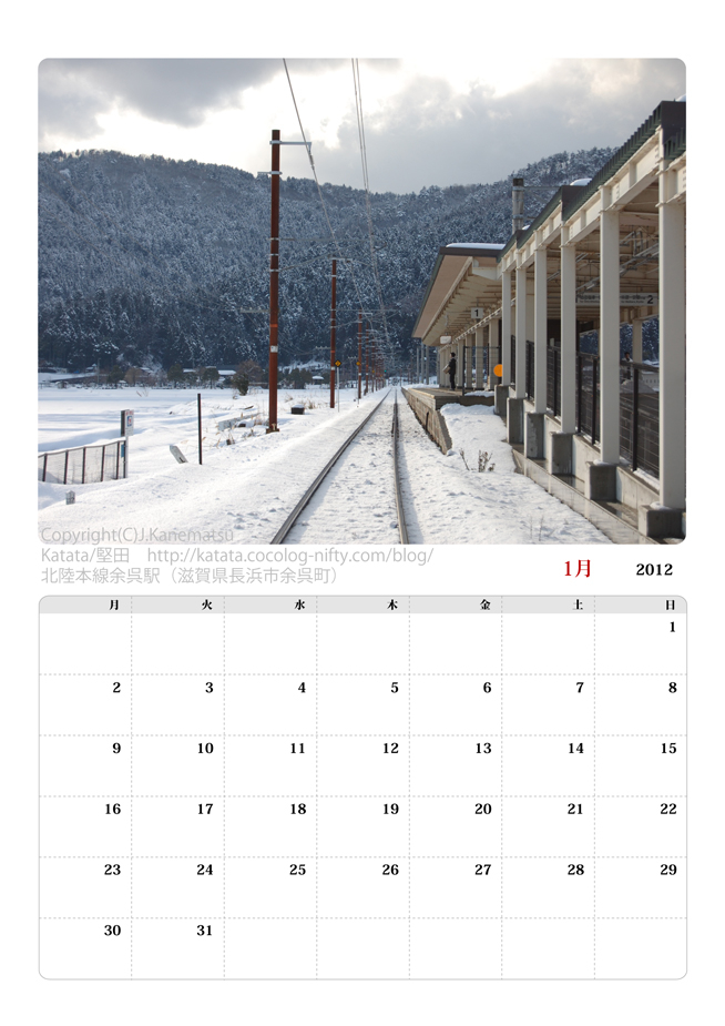 2012年1月カレンダー・雪の余呉駅