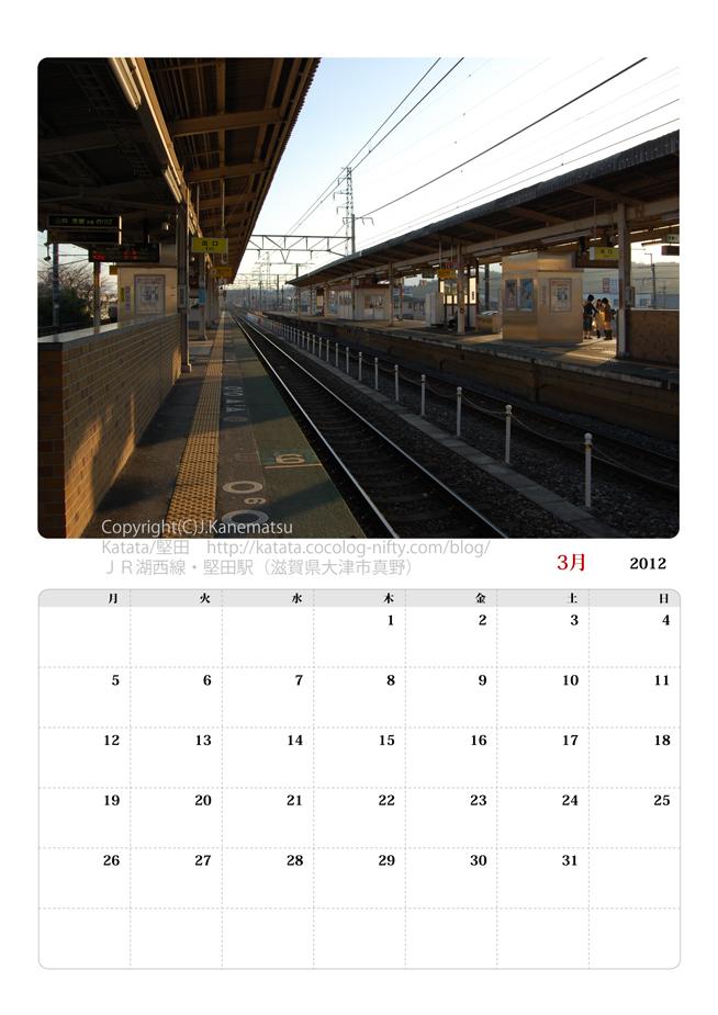 2012年3月カレンダー・春の夕暮れ、堅田駅にて(三人の女の子たち)