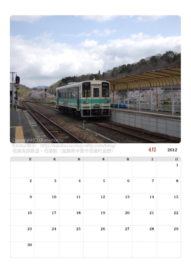 201204shigaraki