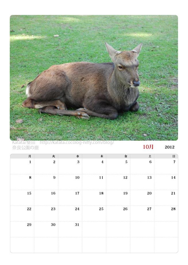 2012年10月カレンダー・奈良公園の鹿」