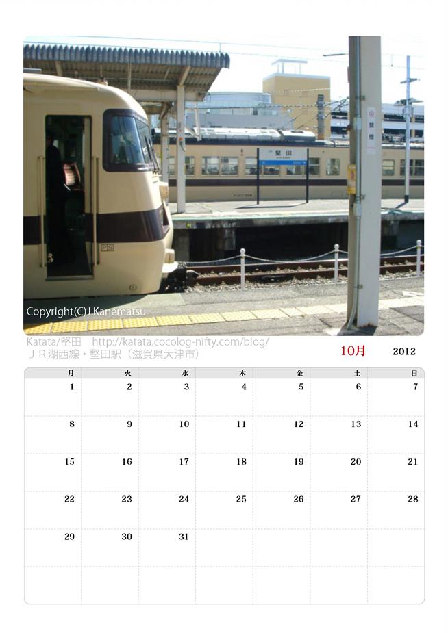 2012年10月カレンダー・国鉄117系(向かいのホームにも117系