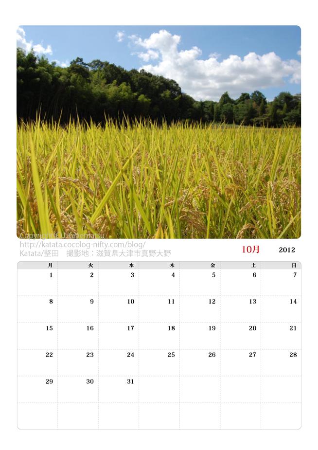 2012年10月カレンダー・黄金色の田んぼ(真野川の畔にて)