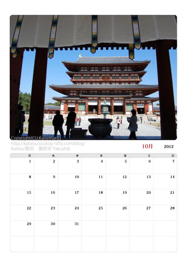012年10月カレンダー・薬師寺金堂