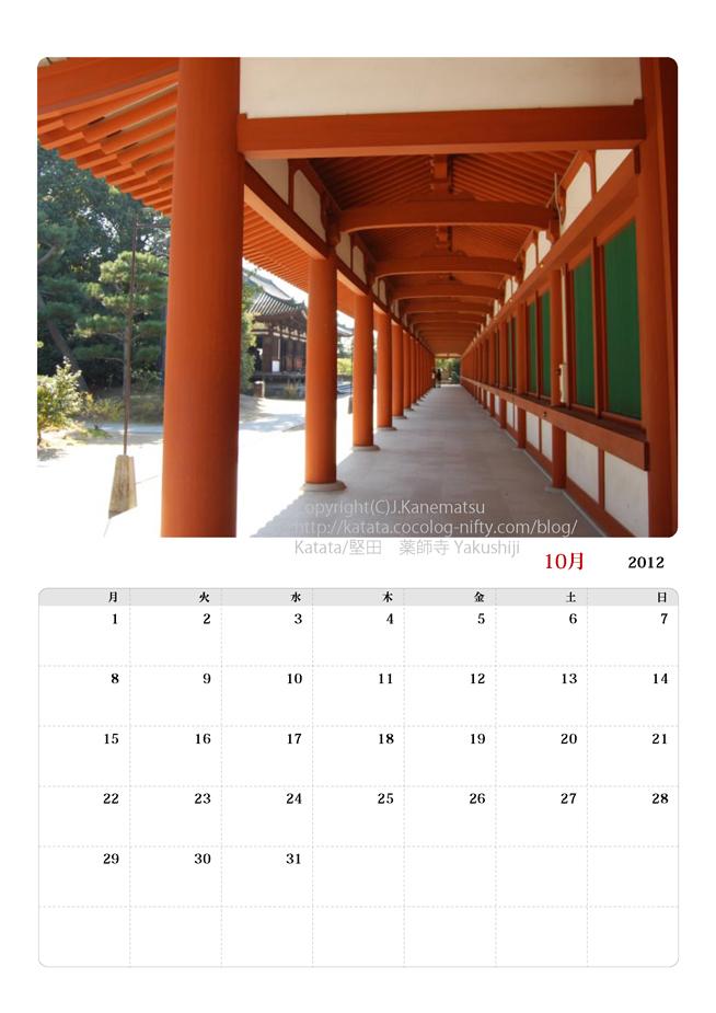 2012年10月カレンダー・薬師寺回廊