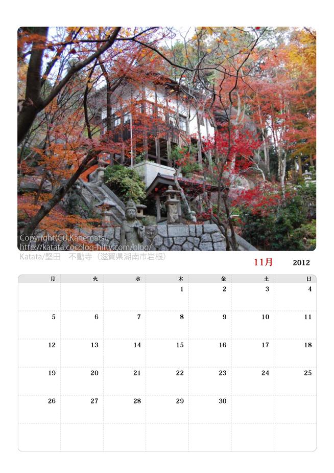 2012年11月カレンダー・不動寺の紅葉
