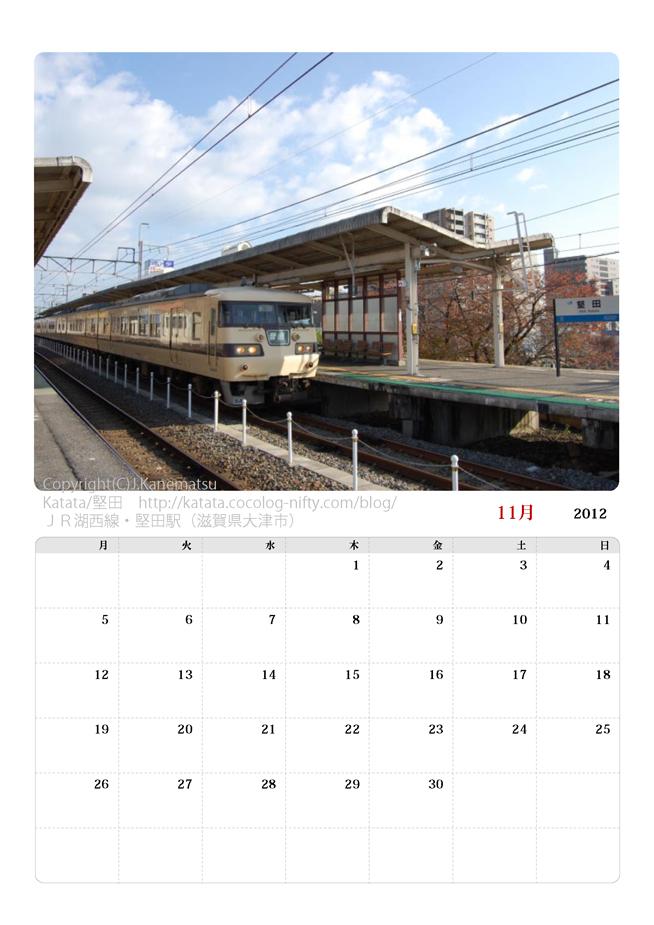 2012年11月カレンダー・国鉄117系と堅田駅の紅葉