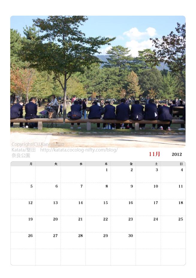 2012年11月カレンダー・奈良公園にて、学生さんと鹿