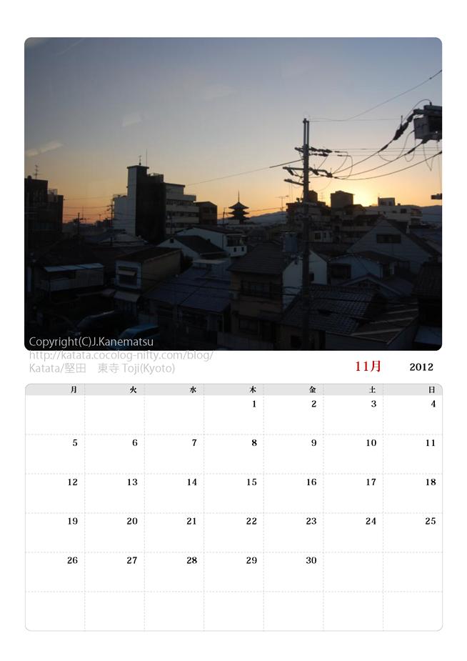 2012年11月カレンダー・京都、東寺の夕暮れ