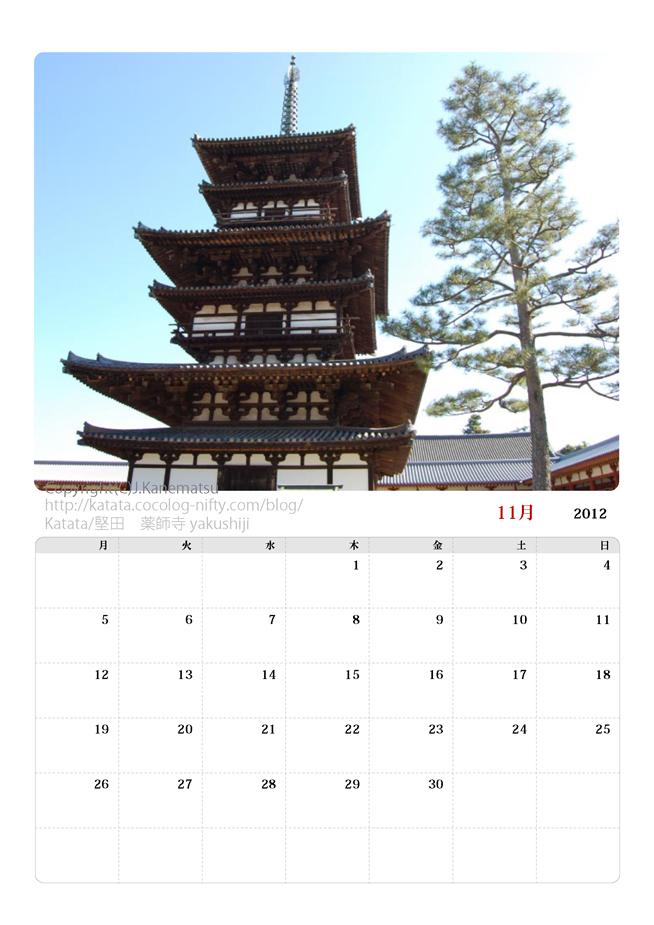 2012年11月カレンダー・薬師寺東塔と松