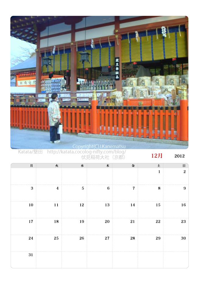 2012年12月カレンダー・着物姿の女性(年末の京都・伏見稲荷大社 外拝殿にて)