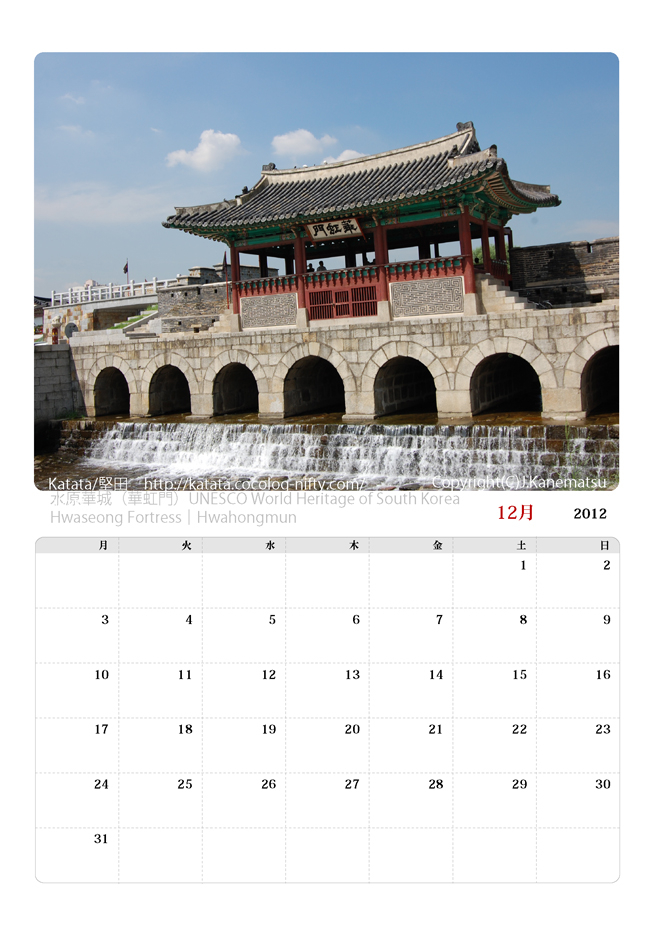 2012年12月カレンダー・水原華城(華虹門)