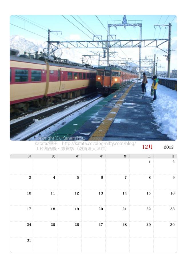 2012年12月カレンダー・特急雷鳥と国鉄113系