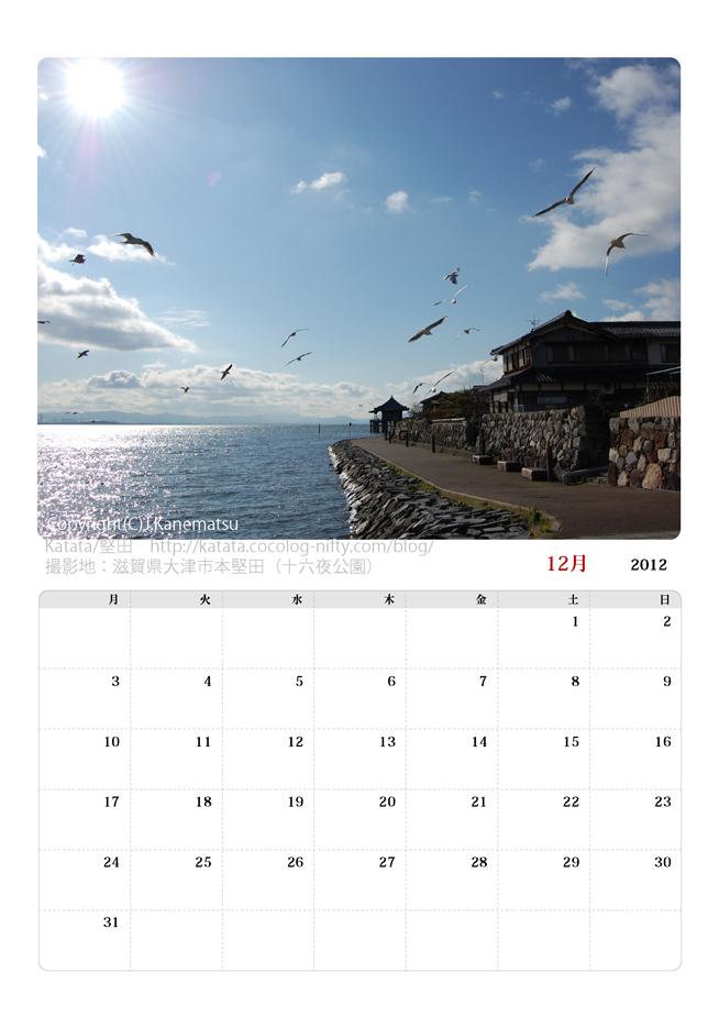 2012年12月カレンダー・ゆりかもめ、飛ぶ(浮御堂を背景に)