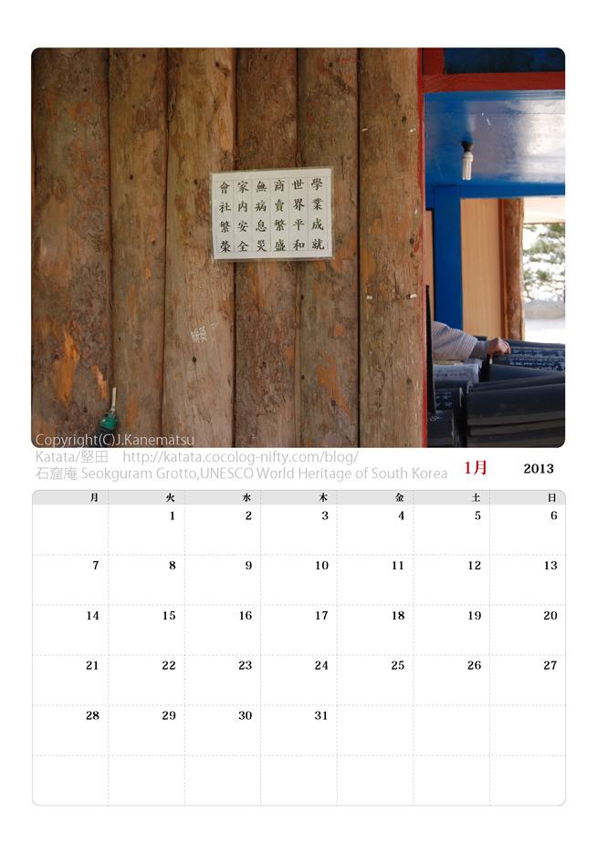 2013年1月カレンダー・石窟庵(修復用の瓦売り場にて)