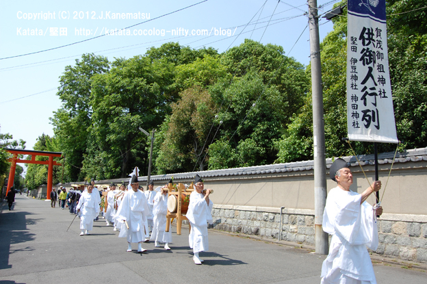下鴨神社巡行5・献饌供御人行列