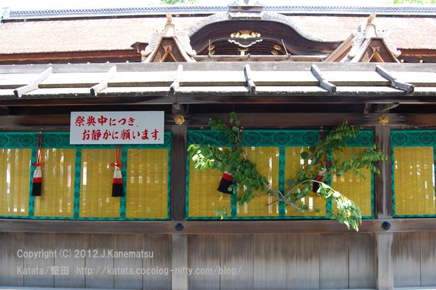 下鴨神社巡行18・祭典中につき、お静かに願います(カツラの枝と一緒に)